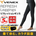 【 送料無料 】 VENEX レディース リフレッシュ レギ