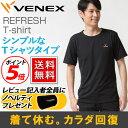 【 送料無料 】 VENEX メンズ リフレッシュTシャツ ベネクス ...