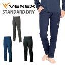 VENEX メンズ スタンダードドライ ロングパンツ ベネクス リカバリーウェア 疲労回復