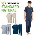 VENEX メンズ スタンダードナチュラル 上下セット ベネクス リカバリーウェア ショー