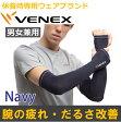 VENEX ベネクス リカバリーウェア アームコンフォート UVカット UPF50+ 両腕用 ネイビー
