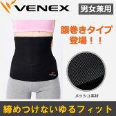 VENEX ベネクス リカバリーウェア ボディコンフォート腹巻き 冷房対策 薄手 メッシュ 腰痛 疲労回復 PHT特殊素材で温める