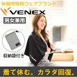 【 送料無料 】 VENEX ベネクス リカバリーウェア リカバリークロス ( 収納袋付 )