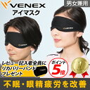 VENEX アイマスク ベネクス リカバリーウェア 睡眠用