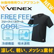 【 送料無料 】 VENEX ベネクス リカバリーウェア メンズ フリーフィールクール ショートスリーブ VネックXXLサイズのみ4/28(金)発送