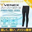 【 送料無料 】 VENEX メンズ フリーフィールクール ロングタイツ ベネクス リカバリーウェア 冷感 疲労回復 パジャマ 快眠 安眠 メッシュ素材
