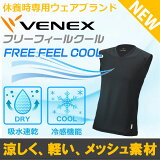 【 送料無料 】 VENEX メンズ フリーフィールクール ノースリーブ Vネック ベネクス リカバリーウェア 冷感 疲労回復 パジャマ 快眠 安眠 メッシュ素材
