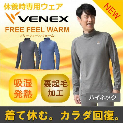 【 送料無料 】 VENEX メンズ フリーフィールウォーム ロングスリーブ ハイネック ベネクス リカバリーウェア 疲労回復 パジャマ 快眠 安眠