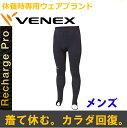 【 送料無料 】 VENEX メンズ リチャージPro ロングタイツ ベネクス リカバリーウェア スポーツ 疲労回復 パジャマ 快眠 安眠