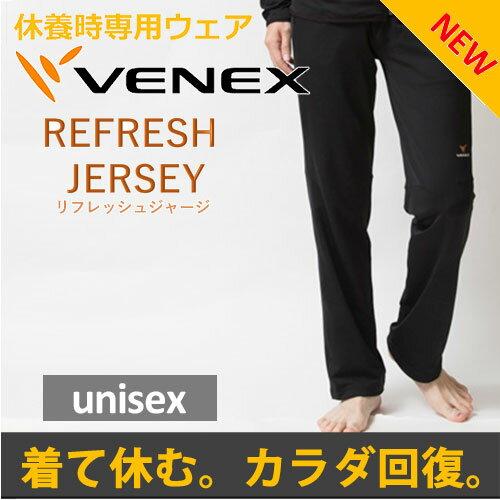 【 送料無料 】 VENEX リフレッシュ ジャージー ボトムス ベネクス リカバリーウェア ユニセックス疲労回復 パジャマ 快眠 安眠