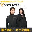 【 送料無料 】 VENEX ベネクス リカバリーウェア ユニセックス リフレッシュ ジャージー トップス ( ジップアップ / フードなし )