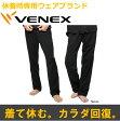 【 送料無料 】 VENEX ベネクス リカバリーウェア ユニセックス リフレッシュ ジャージー ボトムス パンツ
