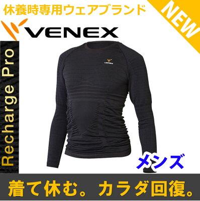 【送料無料】VENEXベネクスリカバリーウェアメンズリチャージProロングスリーブ