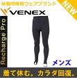【 送料無料 】 VENEX ベネクス リカバリーウェア リチャージPro ロングタイツ メンズ