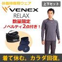 【 送料無料 】 VENEX メンズ リラックス ロング上下セット ベネクス リカバリーウェア 疲労回復 パジャマ 快眠 安眠 【期間限定・ノベルティ2点付き】