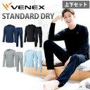 【 送料無料 】 VENEX メンズ スタンダードドライ 上