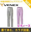 【 送料無料 】 VENEX ベネクス リカバリーウェア リフレッシュスウェットパンツ レディース
