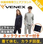 【送料無料】VENEXベネクスリカバリーウェアユニセックス裏起毛クルースウェットトップス