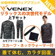 【 送料無料 】 VENEX ベネクス リカバリーウェア メンズ スタンダードドライ カモ柄上下セット ロングスリーブ ロングパンツ【期間限定・ノベルティ2点付き】