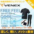 【 送料無料 】 VENEX ベネクス リカバリーウェア メンズ フリーフィールクール 上下セット ショートスリーブ Vネック ロングタイツ 【期間限定・ノベルティ2点付き】