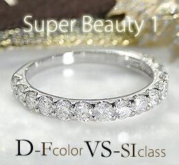ダイヤモンド エタニティリング D-Fカラー/VS-SIクラス [1.0ct] Pt900(プラチナ)/ 指輪 レディース...