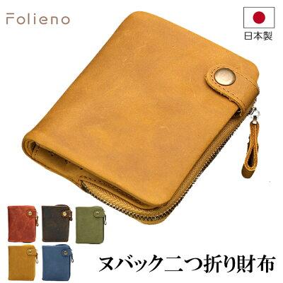 フォリエノ(folieno)本革二つ折り財布の評判!楽天通販の口コミは?