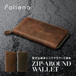 日本革製品ブランドFolieno(フォリエノ) 日本製 総牛革 長財布 メンズ 一流の日本革職…