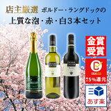 格安高品質ワイン