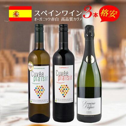 スペインイタリアカヴァ赤白高品質格安セットワイン
