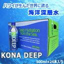 ハワイ沖の海洋深層水 KONA DEEP(コナディープ)50...