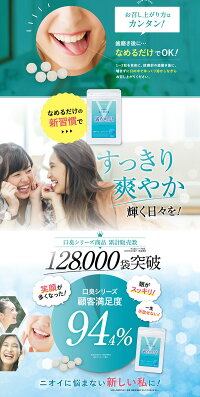【累計128,000袋突破】口臭サプリタブレット予防ケア口臭予防満点吐息30粒