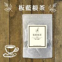 板藍根茶15ティーバッグ●無農薬ノンカフェインの安心ハーブ ホソバタイセイバンランコンヴィーナース