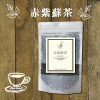 赤紫蘇茶50gリーフタイプ●無農薬ノンカフェインの安心ハーブ|赤ジソ紫蘇葉|ヴィーナース