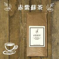 赤紫蘇茶500gリーフタイプ●無農薬ノンカフェインの安心ハーブ|赤ジソ紫蘇葉|ヴィーナース