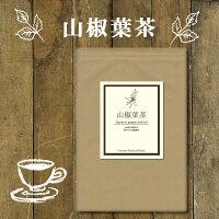 山椒葉茶60ティーバッグ|山椒の葉100%の健康茶|農薬検査済みノンカフェインの安心ハーブ|山椒茶|ヴィーナース