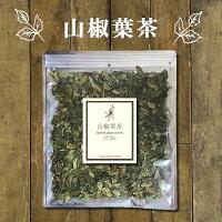 山椒葉茶(50gリーフタイプ)|山椒の葉100%の健康茶|農薬検査済みノンカフェインの安心ハーブ|山椒茶|ヴィーナース