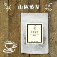 山椒葉茶15ティーバッグ山椒の葉100%の健康茶 農薬検査済みノンカフェインの安心ハーブ 山椒茶 ヴィーナース