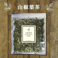 山椒葉茶(50gリーフタイプ) 山椒の葉100%の健康茶 農薬検査済みノンカフェインの安心ハーブ 山椒茶 ヴィーナース