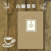 山椒葉茶60ティーバッグ 山椒の葉100%の健康茶 農薬検査済みノンカフェインの安心ハーブ 山椒茶 ヴィーナース