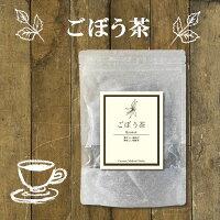 ごぼう茶15ティーバッグ●無農薬ノンカフェインの安心ハーブ キク科根部ヴィーナース