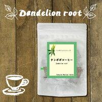 タンポポコーヒー3g×15ティーバッグ|たんぽぽ茶・ダンデライオン・ハーブティー|送料無料