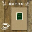 韃靼そば茶 60 ティーバッグ   送料無料 農薬検査済 ノンカフェイン 韃靼ソバ茶 韃靼蕎麦茶 茶 健康茶 お茶 ティーパック ヴィーナース