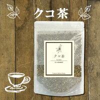 国産クコ茶100gリーフタイプ 国産クコ葉100%の健康茶・ハーブティー 送料無料
