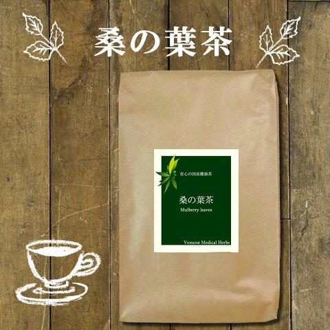 国産 桑の葉茶 1kg リーフタイプ ( 送料無料 無農薬 ノンカフェイン | マルベリー マルベリーティー 桑 桑葉茶 茶 | 健康茶 お茶 茶葉 リーフ | ヴィーナース )