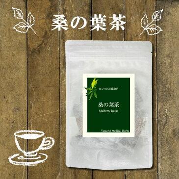 国産 桑の葉茶 15 ティーバッグ 2個セット ( 送料無料 無農薬 ノンカフェイン | マルベリー マルベリーティー 桑 桑葉茶 茶 | 健康茶 お茶 ティーパック ティーバック ポイント消化 | ヴィーナース )