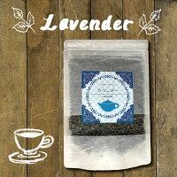 ラベンダーティー1g×15ティーバッグ|無農薬ノンカフェインのハーブティー|送料無料