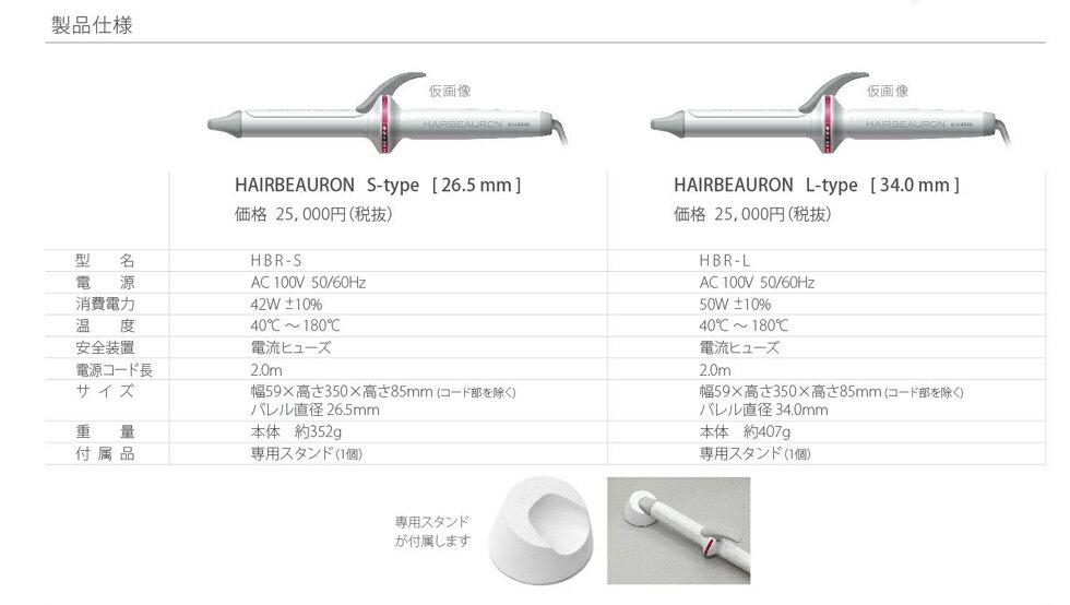 !!リュミエリーナ ヘアビューロン S-type2DPlus [26.5mm]☆正規品☆シリアルナンバー記載保証書付き!