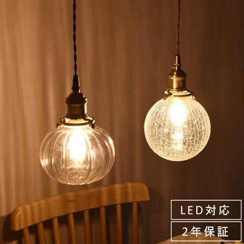 ペンダントライト おしゃれ ガラス 天井照明 LED 照明器具 アンティーク レトロ 昭和 ストライプ かわいい ヴィンテージ シンプル 真鍮 玄関 トイレ キッチン 食卓 寝室 リビング 階段 ベッドルーム ダイニング