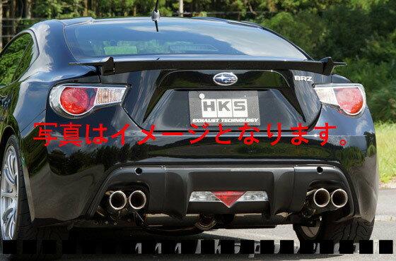 自動車関連業者直送限定 HKS マフラー リーガマックススポーツ スバルBRZ ZC6 FA20 12/03-16/07 (32018-AF009)
