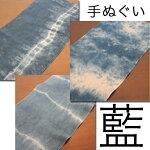 ASAFUKU天然藍染め・日本手ぬぐい|藍染め藍手拭い手ぬぐい手拭てぬぐい麻ヘンプコットン日本製